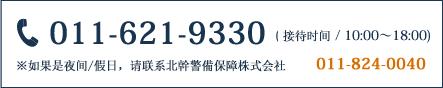 011-621-9330