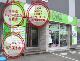 PITAT HOUSE札幌EAST店
