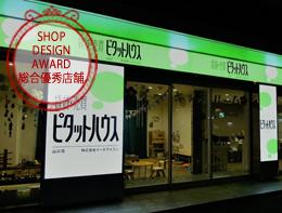 PITAT HOUSE山鼻店