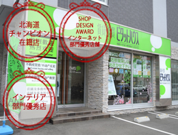 Pitat House Sapporo East Office