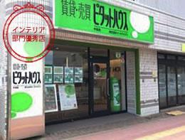 ピタットハウス手稲店