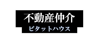 営業部(賃貸・売買)