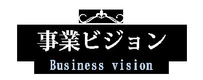 事業ビジョン