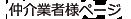 仲介業者様ページ
