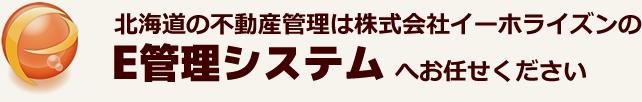 北海道の不動産管理は株式会社イーホライズンのE管理システムへお任せください