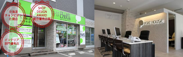 PITAT HOUSE 札幌EAST店