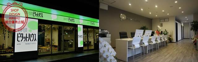 PITAT HOUSE 山鼻店
