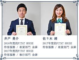 2016年度的PITAT HOUSE待客服務冠軍 井戸勇介